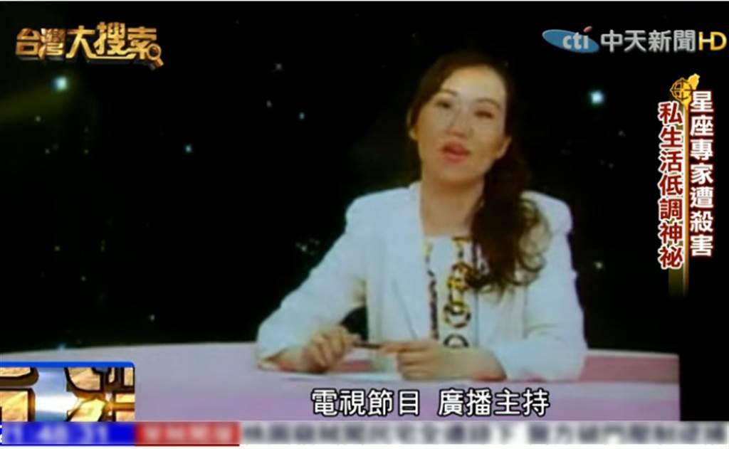 知名星象陳靖怡當年在《非常男女》擔任星象主播走紅,也在報章寫星座專欄,人生正在顛峰,想不到卻在遭人殺害陳屍住處。(中天新聞)