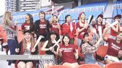 中職》日本引進!樂天桃猿改建球場設「Rock Seat」