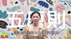 東南亞7國語言攏會通! 新北教育局防疫短片破除隔閡