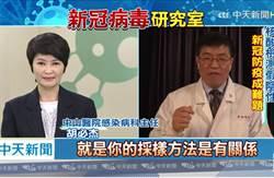 新冠病毒研究室》核酸檢測「假陰性」爭議 名醫說清楚