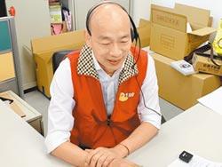 韓國瑜扮接線生 幽默宣導居檢