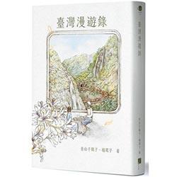 臺灣漫遊錄