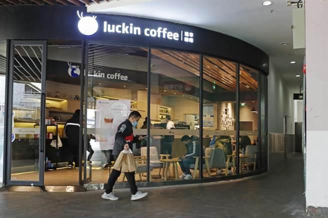 瑞幸咖啡正式承認財務造假,引發股價崩跌,其流血競爭的經營模式導致如今的下場,早已在市場普遍的預期之中。(圖/中新社)