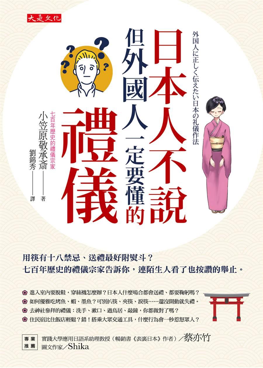 《日本人不說但外國人一定要懂的禮儀》/大是文化