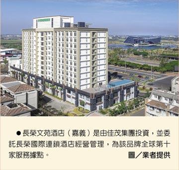 長榮文苑酒店開幕 邀旅客一起紓壓