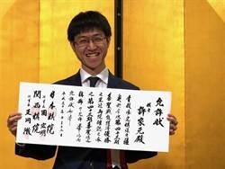 富比世傑出青年 台灣許家元上榜