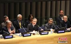 為抗擊疫情 「77國集團」和中國籲解除對發展中國家單方面強制措施