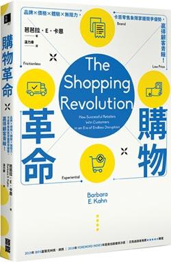 零售消費變革-顧客導向的零售購物革命