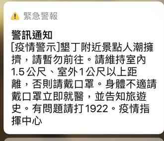 細胞簡訊發布示警 陳時中籲民眾暫勿前往人多地區