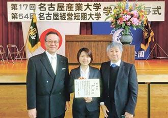 333學制助陣 育達學子獲日博士學位