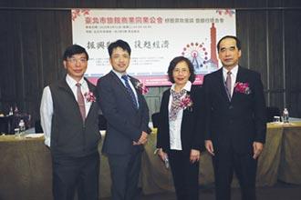 台北市旅館公會 辦貸款媒合會