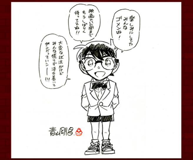 (《名偵探柯南:緋色的彈丸》官網截圖,www.conan-movie.jp/)
