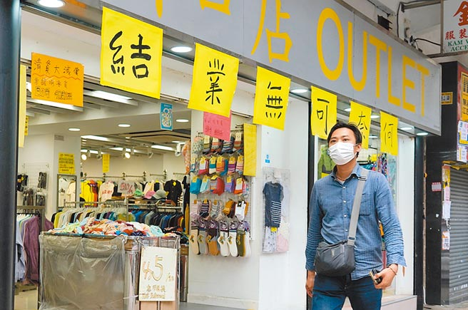 新冠肺炎疫情肆虐,重創全球經濟,香港3月零售業將延續超過4成的跌幅。圖為一家即將收攤的商店,門口貼出「結業無可奈何」的海報。(中通社)