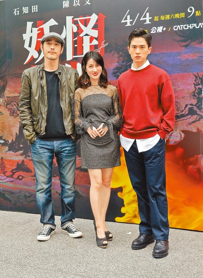 石知田(右起)、連俞涵、黃騰浩昨出席《妖怪人間》媒體首映會。(盧禕祺攝)