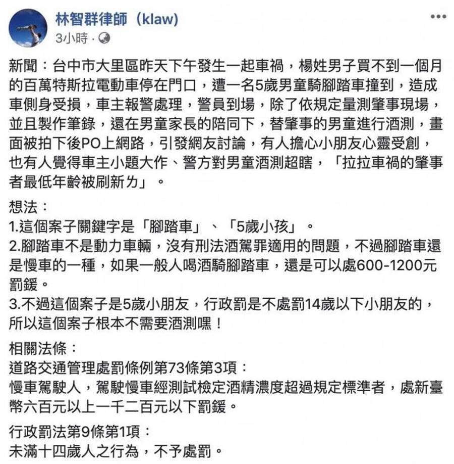 5歲男童騎腳踏車撞到百萬電動車遭警方酒測,律師林智群對此表示,這個案子根本不需要酒測。(圖/擷取自林智群律師臉書)