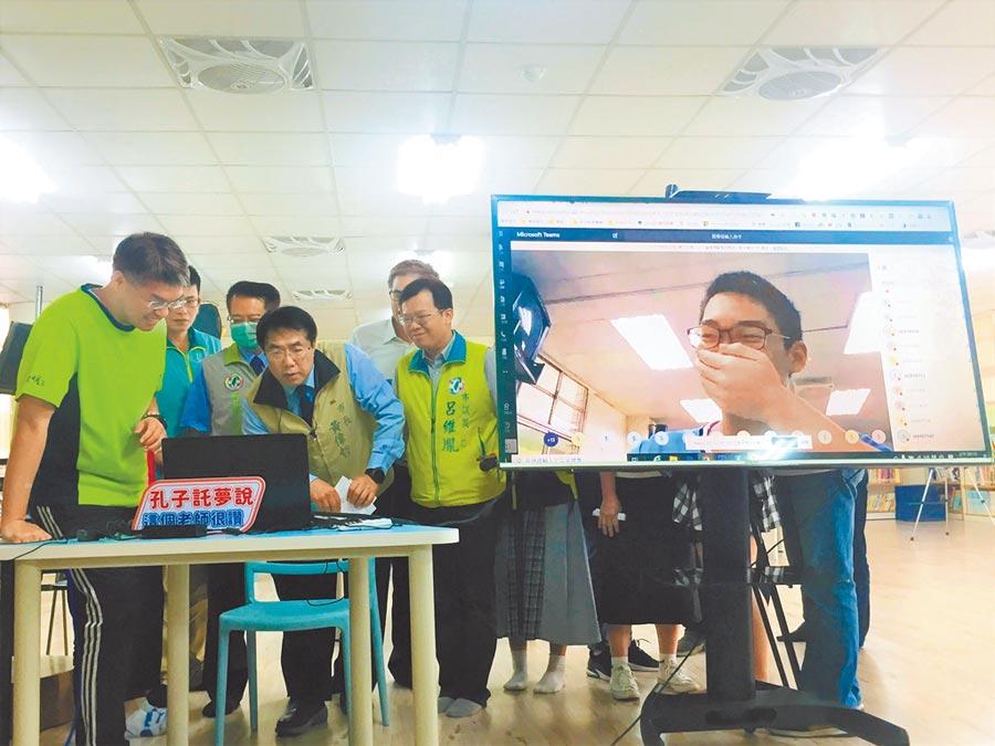 台南市東區崇明國中運用通訊軟體進行遠距視訊線上直播教學,台南市長黃偉哲(前排右二)視察兼體驗。(本報資料照片)