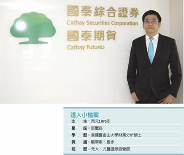 職場達人-國泰證期顧問處經理 蔡明翰擁CFA證照 市場投資眼光獨到