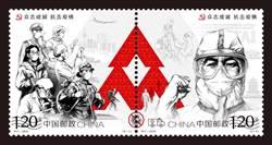 陸抗疫紀念郵票  設計失誤延期發行