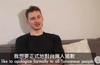 尼德蘭人竟跟台灣道歉 背後原因曝光