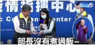 陳時中被調侃沒煮過飯 美女醫鄧惠文這一句網狂讚