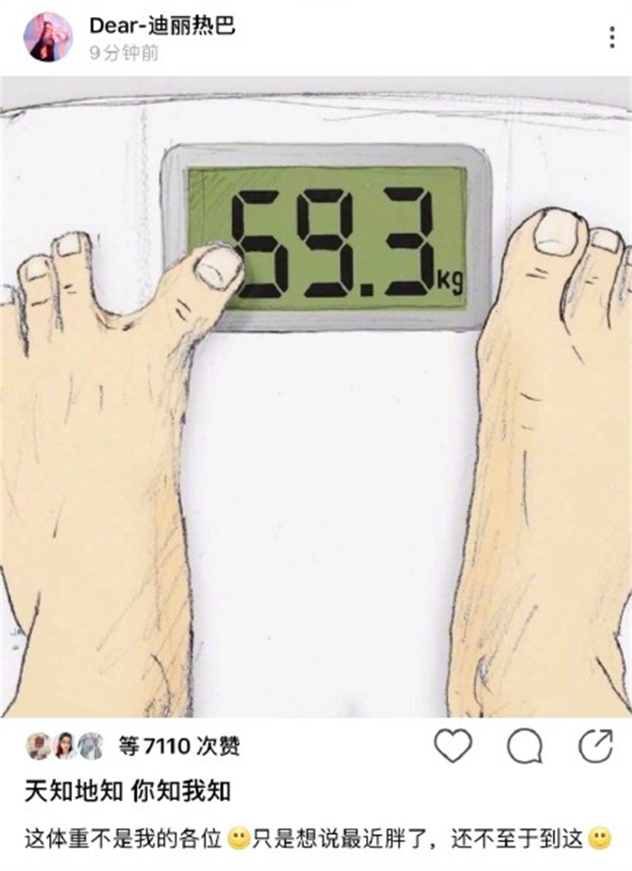 迪麗熱巴上傳圖片搞笑表示「自己胖了」。(圖/摘自微博@Dear-迪丽热巴)