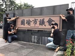 不滿延會 罷韓團體議會掛牌封「國瑜市議會」