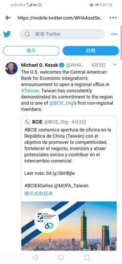 中美洲銀行來台設辦公室 美方表示歡迎