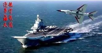 海山鷹練功 陸為003航母彈射起飛準備
