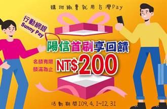 陽信行動網銀「Sunny Pay(台灣Pay)」搶好康,首刷拿200元回饋金!