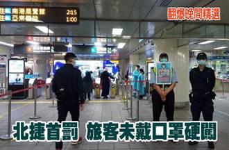 《翻爆晚間精選》北捷首罰 旅客未戴口罩硬闖