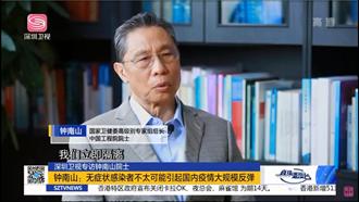 鍾南山:新冠病毒像天花 將來要靠疫苗解決