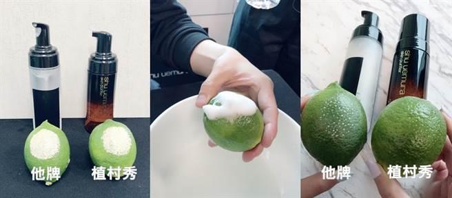 植村秀彩妝師以粉底塗抹檸檬再使用他牌和植村秀的洗卸慕斯清洗,右圖可看出使用他牌清洗的檸檬仍有許多粉底殘留。(圖/邱映慈攝影)