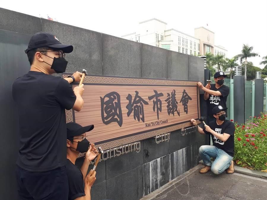 罷韓團體6日一早就準備「國瑜市議會」匾額,到議會前「踢館」。(林宏聰攝)