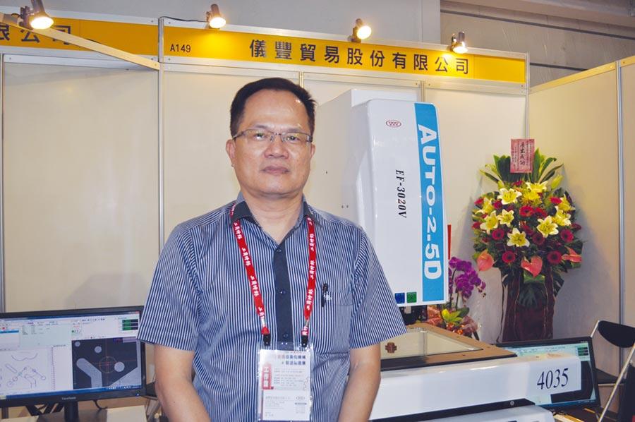儀豐貿易每年皆參展台南自動化機械展,總經理溫明輝除了親自駐場為客戶介紹該公司量測設備之外,也趁機跟進場參觀的產業界朋友敘舊。圖/郭文正