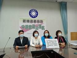 砲轟中選會護航罷韓團體 藍委拒絕政治追殺
