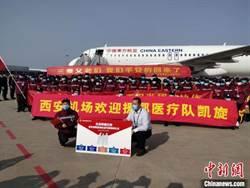 陝西最後一批支援湖北醫療隊返回