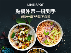 LINE SPOT新增點餐外帶 首波上線店家近5百