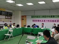爭取納入大南方計畫 麻豆工業區明年完工招商