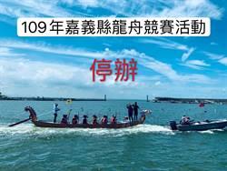 繼SARS後 嘉縣東石因疫情第2次停辦龍舟競賽