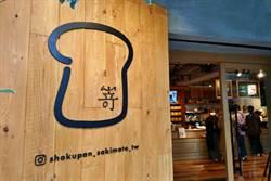 《產業》日式生吐司登台 SAKImoto Bakery攻外帶抗疫