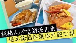 【玩FUN飯】板橋人必吃銅板美食 超浮誇餡料讓你大飽口福