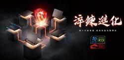 領先搭載第10代Intel Core i9 處理器 微星全新電競筆電 震撼登場
