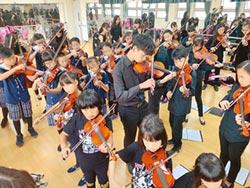 嘉縣塗溝分校 人人學提琴