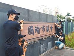 高市議會延不延 扯上韓國瑜