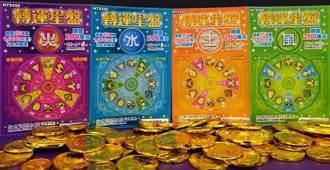 台彩推新款刮刮樂「轉運星盤」頭獎200萬元共4個