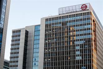 亞投行成立以來首筆貸款 提供24.85億人民幣助陸