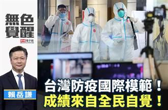 無色覺醒》賴岳謙:台灣防疫國際模範!成績來自全民自覺!