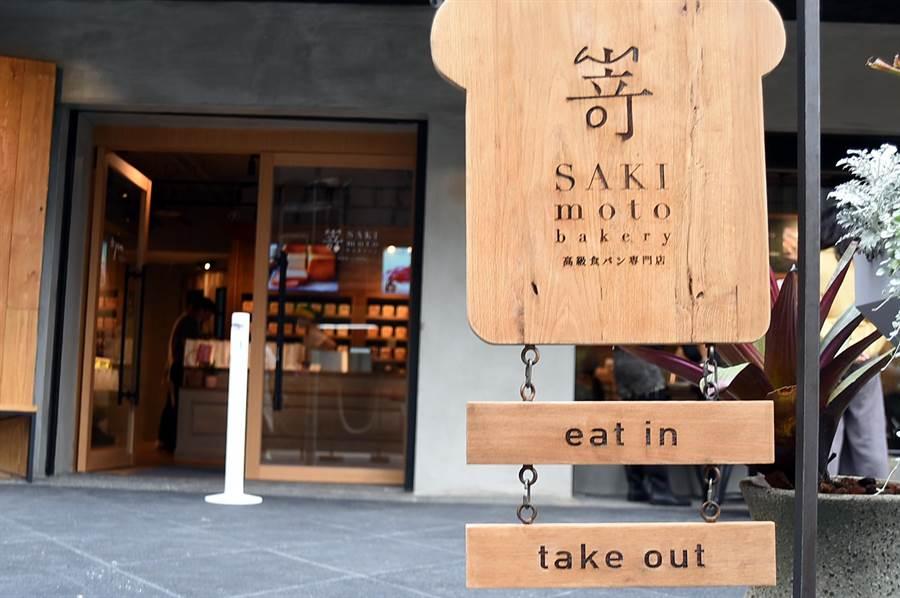 〈SAKImoto Bakery〉台北旗艦店門口招牌清楚說明了,這裡的生吐司可以內食,也可外帶。(圖/姚舜)