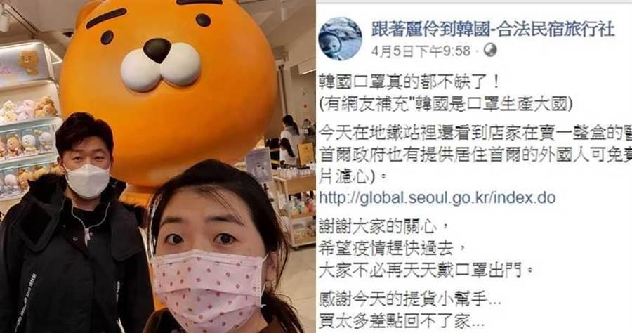 台灣部落客麗伶在臉書粉專發文「在南韓地鐵站裡看到店家在賣一整盒的醫療用口罩」。(圖/翻攝自「跟著麗伶到韓國-合法民宿旅行社」臉書)