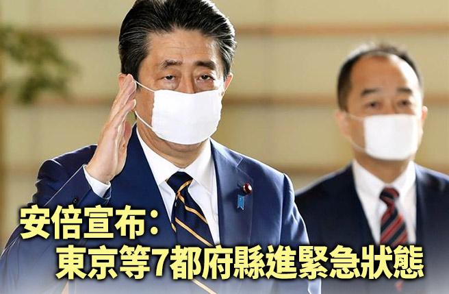 安倍正式宣布:東京等7都府縣進緊急狀態